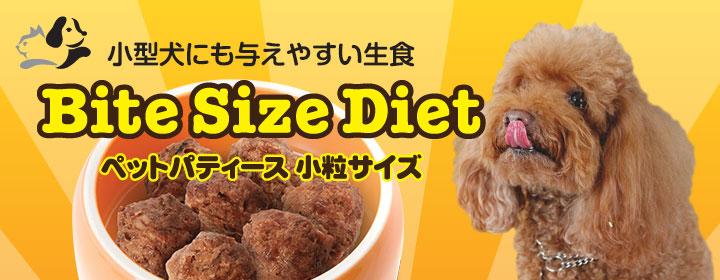 小型犬にも与えやすい生食・ペットパティース小粒サイズ